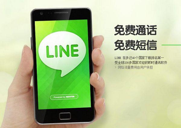 line-lianwo-china