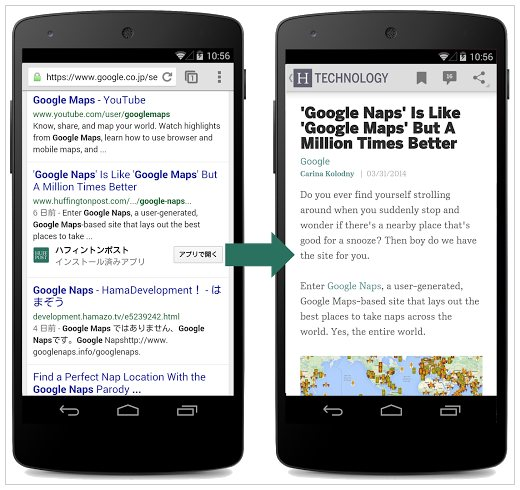 google-search-indexiong-android-app